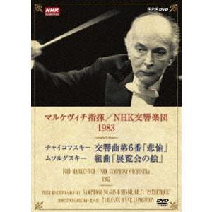 NHKクラシカル マルケヴィチ指揮/NHK交響楽団 1983 [DVD]|starclub