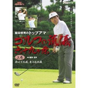 NHK趣味悠々 阪田哲男のトップアマゴルフの流儀 六十九ヶ条 上巻 飛ばす流儀、乗せる流儀(二十七ヶ条) [DVD]|starclub
