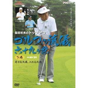 NHK趣味悠々 阪田哲男のトップアマゴルフの流儀 六十九ヶ条 下巻 寄せる流儀、入れる流儀(四十二ヶ条) [DVD]|starclub