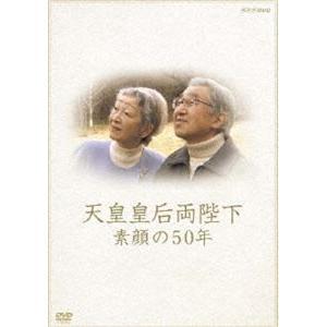天皇皇后両陛下 素顔の50年 [DVD]|starclub