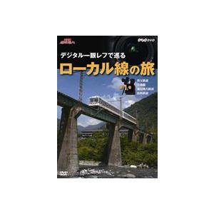 NHK趣味悠々 デジタル一眼レフで巡る ローカル線の旅 第1巻 [DVD]|starclub