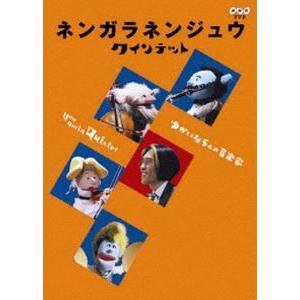 ネンガラネンジュウ クインテット ゆかいな5人の音楽家 [DVD] starclub