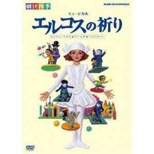 劇団四季 ミュージカル エルコスの祈り [DVD]|starclub