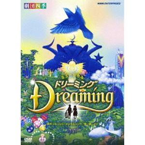 劇団四季 ミュージカル ドリーミング [DVD]|starclub