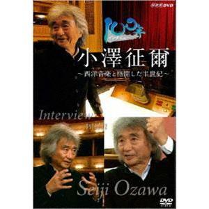 100年インタビュー 小澤征爾 [DVD] starclub