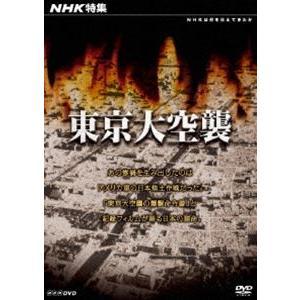 NHK特集 東京大空襲 [DVD]|starclub