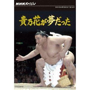 NHKスペシャル 貴乃花が夢だった [DVD]|starclub