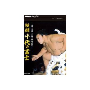 NHKスペシャル 横綱 千代の富士 前人未到1045勝の記録 [DVD]|starclub