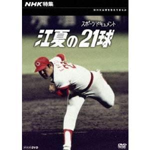 NHK特集 江夏の21球 [DVD]|starclub