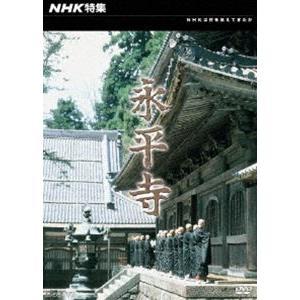 NHK特集 永平寺 [DVD]|starclub