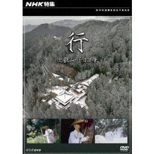 NHK特集 行〜比叡山 千日回峰〜 [DVD]|starclub