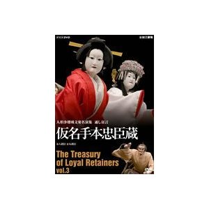 人形浄瑠璃文楽名演集 通し狂言 仮名手本忠臣蔵 Vol.3 [DVD]|starclub