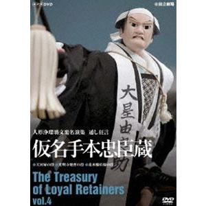 人形浄瑠璃文楽名演集 通し狂言 仮名手本忠臣蔵 Vol.4 [DVD]|starclub