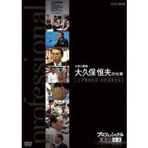 プロフェッショナル 仕事の流儀 小売り再建 大久保恒夫の仕事 人が変われば、会社は変わる [DVD]|starclub