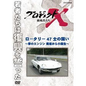 プロジェクトX 挑戦者たち ロータリー 47士の闘い〜夢のエンジン 廃墟からの誕生〜 [DVD]|starclub