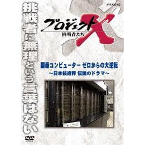 プロジェクトX 挑戦者たち 国産コンピューター ゼロからの大逆転 [DVD]|starclub