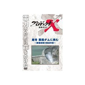 プロジェクトX 挑戦者たち 厳冬 黒四ダムに挑む〜断崖絶壁の輸送作戦〜 [DVD]|starclub
