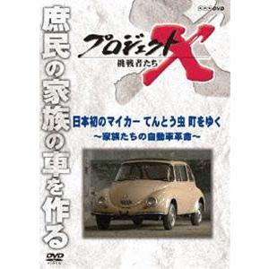 プロジェクトX 挑戦者たち 日本初のマイカー てんとう虫 町をゆく〜家族たちの自動車革命〜 [DVD]|starclub
