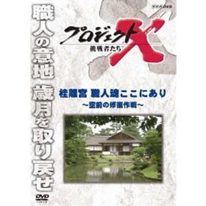 プロジェクトX 挑戦者たち 桂離宮 職人魂ここにあり〜空前の修復作戦〜 [DVD]|starclub