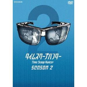 タイムスクープハンター シーズン2 [DVD]|starclub