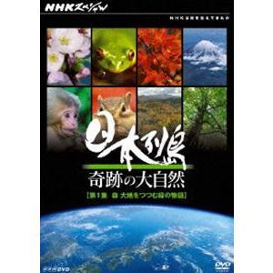 NHKスペシャル 日本列島 奇跡の大自然 第1集 森 大地をつつむ緑の物語 [DVD]|starclub
