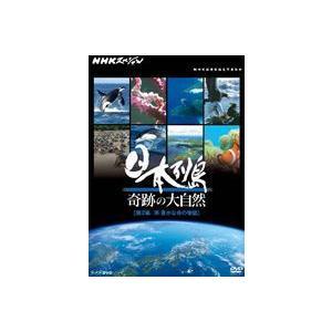 NHKスペシャル 日本列島 奇跡の大自然 第2集 海 豊かな命の物語 [DVD]|starclub