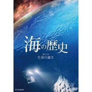 海の歴史 第1回 生命の誕生 [DVD]|starclub