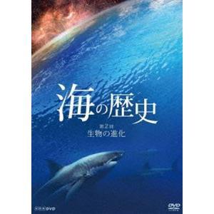 海の歴史 第2回 生物の進化 [DVD]|starclub