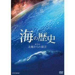 海の歴史 第3回 北極からの提言 [DVD]|starclub
