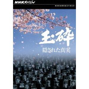 NHKスペシャル 玉砕 隠された真実 [DVD]|starclub