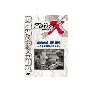 プロジェクトX 挑戦者たち 救命救急 ER誕生〜日本初 衝撃の最前線〜 [DVD]|starclub