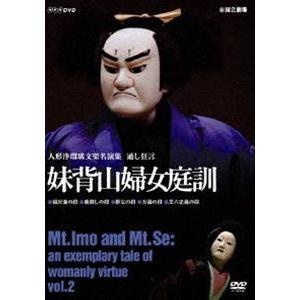 人形浄瑠璃文楽名演集 通し狂言 妹背山婦女庭訓 Vol.2 [DVD]|starclub