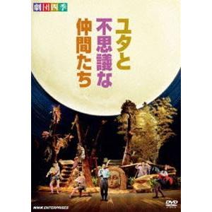 劇団四季 ミュージカル ユタと不思議な仲間たち [DVD]|starclub