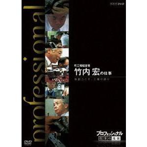 プロフェッショナル 仕事の流儀 町工場経営者 竹内宏の仕事 独創力こそ、工場の誇り [DVD]|starclub