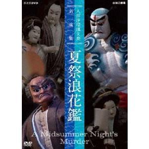 人形浄瑠璃文楽名演集 夏祭浪花鑑 [DVD]|starclub