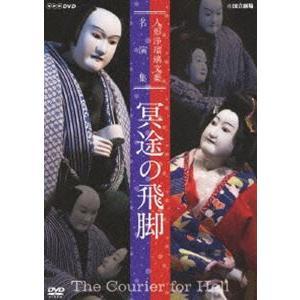 人形浄瑠璃文楽名演集 冥途の飛脚 [DVD]|starclub