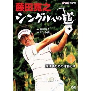 藤田寛之 シングルへの道 Vol.1 飛ばすための球筋とは [DVD]
