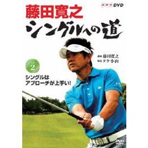 藤田寛之 シングルへの道 Vol.2 シングルはアプローチが上手い! [DVD]
