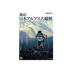 NHKスペシャル 激走!アルプス大縦断 〜トランス・ジャパン・アルプス・レース〜 [DVD]|starclub