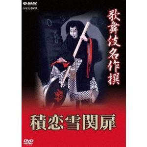 歌舞伎名作撰 積恋雪関扉 [DVD] starclub