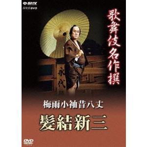 歌舞伎名作撰 梅雨小袖昔八丈 髪結新三 [DVD] starclub