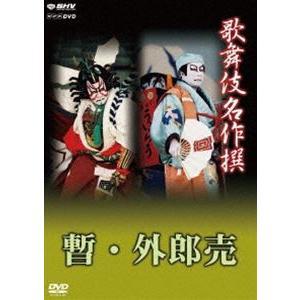 歌舞伎名作撰 歌舞伎十八番の内 暫/歌舞伎十八番の内 外郎売 [DVD] starclub