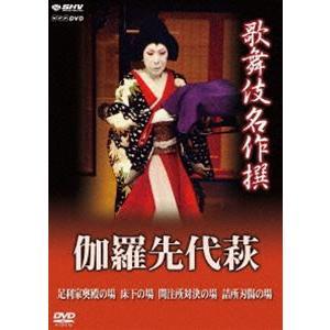 歌舞伎名作撰 伽羅先代萩 [DVD] starclub