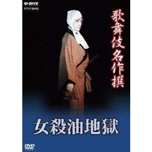 歌舞伎名作撰 女殺油地獄 [DVD]|starclub
