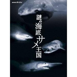 NHKスペシャル 謎の海底サメ王国 [DVD]|starclub
