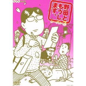 野田ともうします。 シーズン3 [DVD]|starclub
