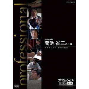 プロフェッショナル 仕事の流儀 小学校教師 菊池省三の仕事 未来をつかむ、勝負の教室 [DVD]|starclub