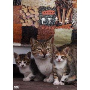 岩合光昭の世界ネコ歩き モロッコ・マラケシュ [DVD]|starclub