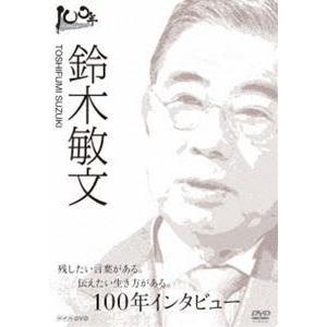 100年インタビュー 鈴木敏文 [DVD] starclub