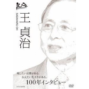 100年インタビュー 王貞治 [DVD] starclub